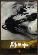 Женщина в песках (1964)