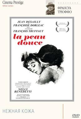 Постер фильма Нежная кожа (1964)