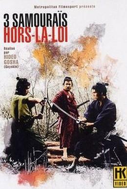 Постер фильма Три самурая вне закона (1964)