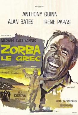 Постер фильма Грек Зорба (1964)