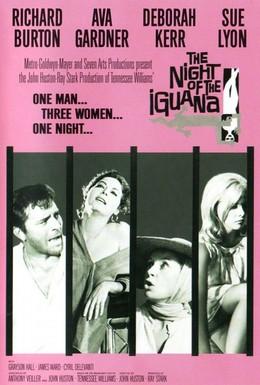Постер фильма Ночь игуаны (1964)