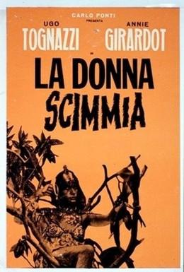 Постер фильма Женщина-обезьяна (1964)
