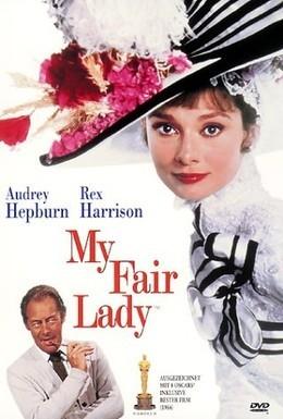 Постер фильма Моя прекрасная леди (1964)