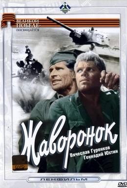 Постер фильма Жаворонок (1964)