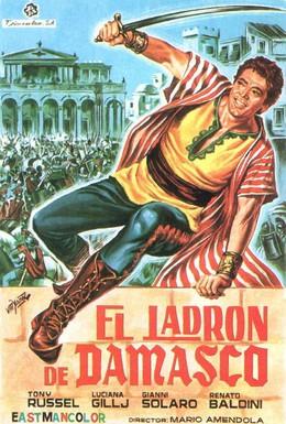 Постер фильма Сокрушивший римлян (1964)