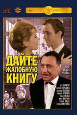 Постер фильма Дайте жалобную книгу (1965)