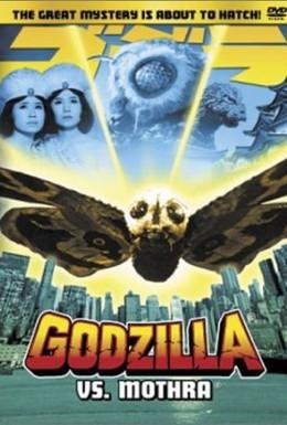 Постер фильма Годзилла против Мотры (1964)