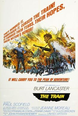 Постер фильма Поезд (1964)