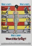 Так держать! (1964)