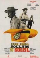 Сто тысяч долларов на солнце (1964)
