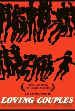 Постер фильма Любовные парочки (1964)
