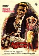 Сумерки чести (1963)