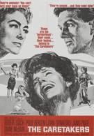 Сторож (1963)