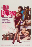 Красные фонари (1963)