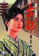 Двойняшки Киото (1963)