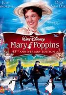 Мэри Поппинс (1964)