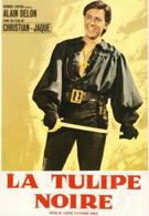 Черный тюльпан (1964)
