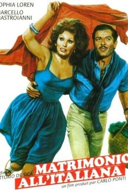 Постер фильма Брак по-итальянски (1964)