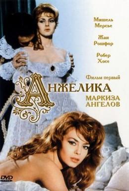 Постер фильма Анжелика, маркиза ангелов (1964)