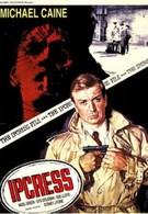 Досье Ипкресс (1965)