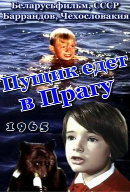 Постер фильма Пущик едет в Прагу (1965)