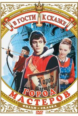 Постер фильма Город мастеров (1966)