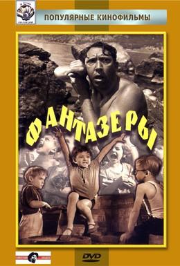 Постер фильма Фантазеры (1965)