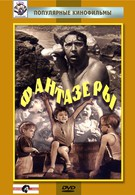 Фантазеры (1965)