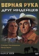 Верная Рука – друг индейцев (1965)