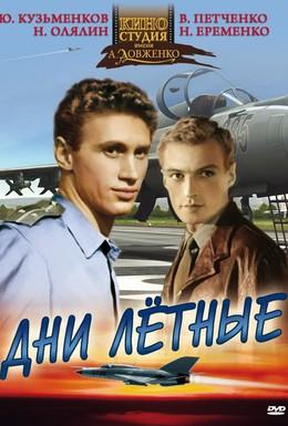 Постер фильма Дни лётные (1965)
