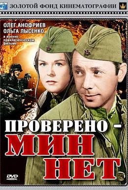 Постер фильма Проверено – мин нет (1965)