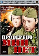 Проверено – мин нет (1965)