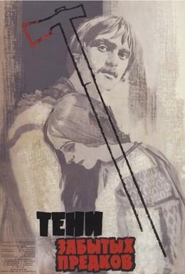 Постер фильма Тени забытых предков (1964)