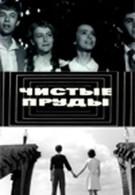 Чистые пруды (1965)