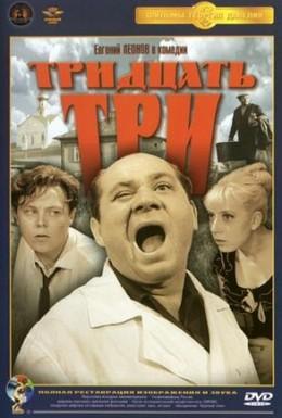 Постер фильма Тридцать три (1965)