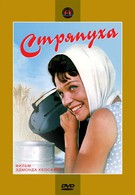 Стряпуха (1966)