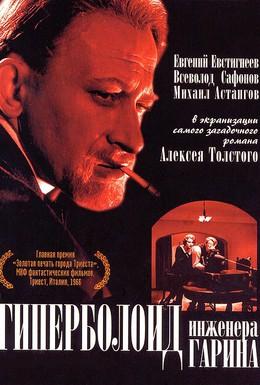 Постер фильма Гиперболоид инженера Гарина (1965)