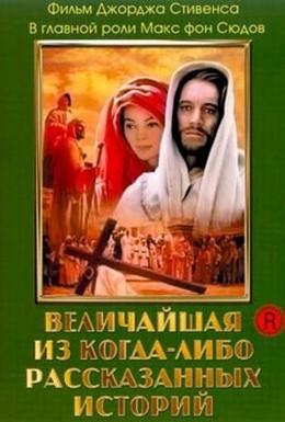Постер фильма Величайшая из когда-либо рассказанных историй (1965)