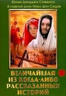 Величайшая из когда-либо рассказанных историй (1965)