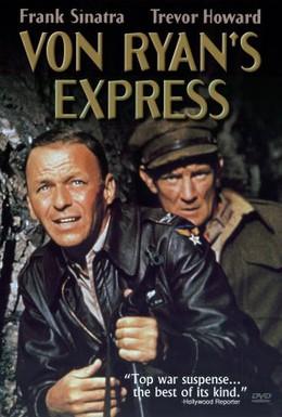 Постер фильма Экспресс Фон Райена (1965)