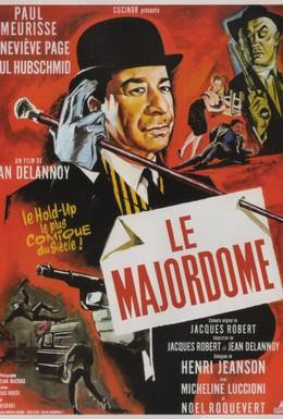 Постер фильма Мажордом (1965)