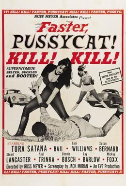 Постер фильма Быстрее, кошечка! Убей, убей! (1965)