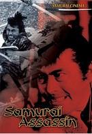 Самурай-убийца (1965)