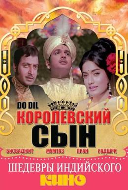 Постер фильма Королевский сын (1965)