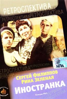 Постер фильма Иностранка (1965)