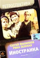Иностранка (1965)