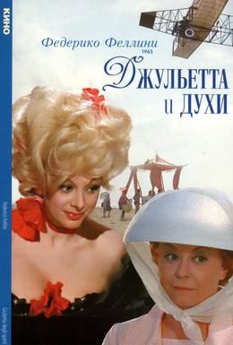Постер фильма Джульетта и духи (1965)