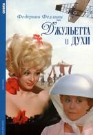 Джульетта и духи (1965)