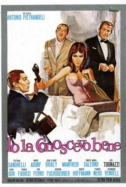 Постер фильма Я ее хорошо знал (1965)