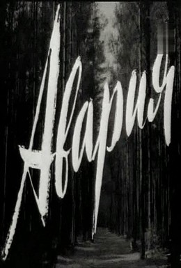 Постер фильма Авария (1965)